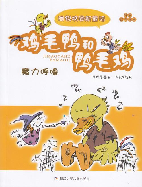 Chick & Duckling: Magic Snore 鸡毛鸭和鸭毛鸡-魔力呼噜