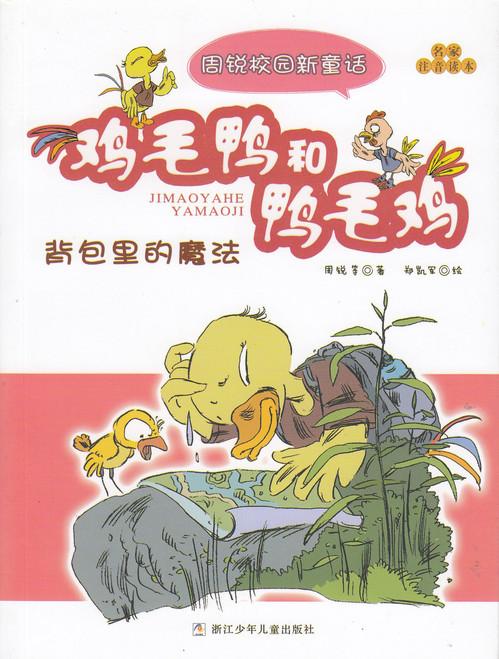 Chick & Duckling: Magic of Backpack 鸡毛鸭和鸭毛鸡-背包里的魔法
