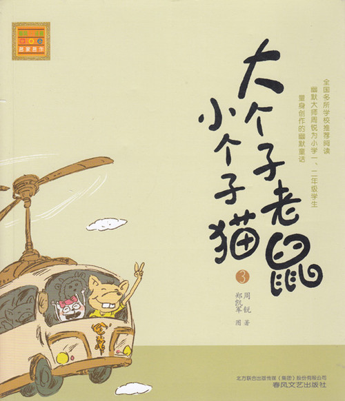 The Big Mouse and The Little Cat 3 大个子老鼠小个子猫3