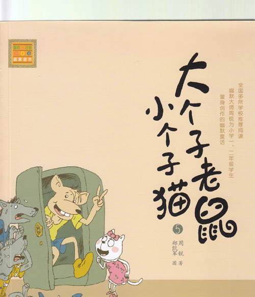 The Big Mouse and The Little Cat 5 大个子老鼠小个子猫5