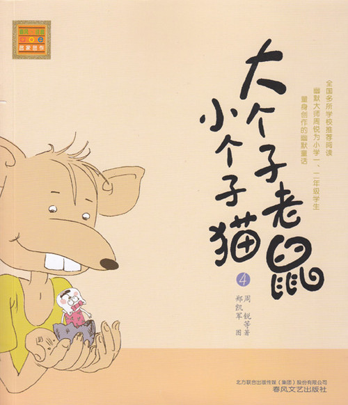 The Big Mouse and The Little Cat 9 大个子老鼠小个子猫9