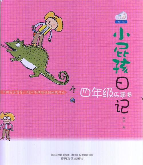 Diary of a Kid: 4th Grade Happiness 小屁孩日记-四年级乐事多
