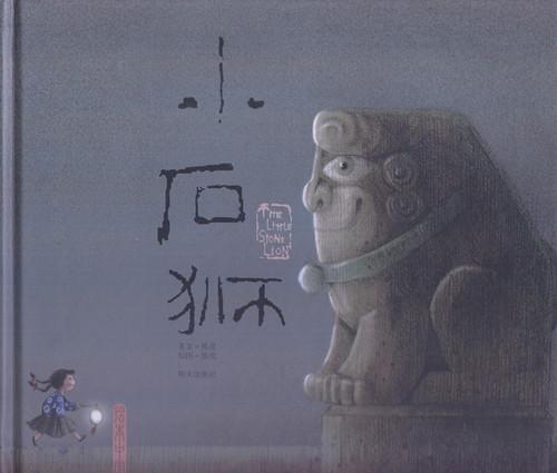 The Little Stone Lion 绘本中国-小石狮