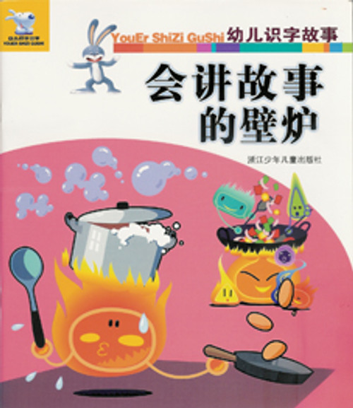 Learning Character Stories: The Fireplace That Can Tell Stories 幼儿识字故事-会讲故事的壁炉