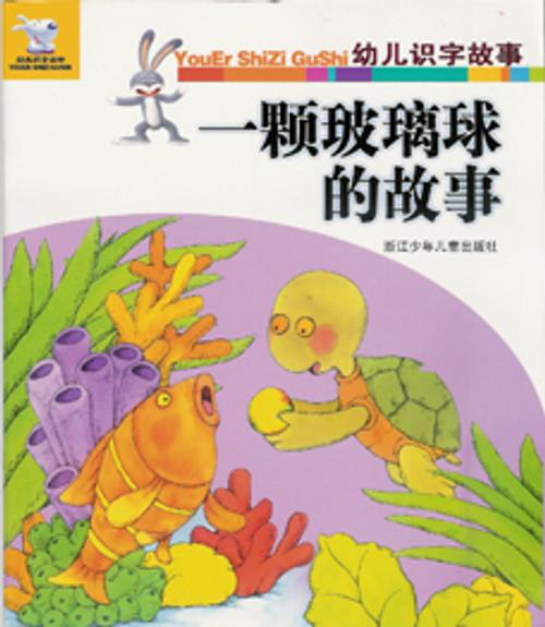 Learning Character Stories: Story of Marble 幼儿识字故事-一颗玻璃球的故事