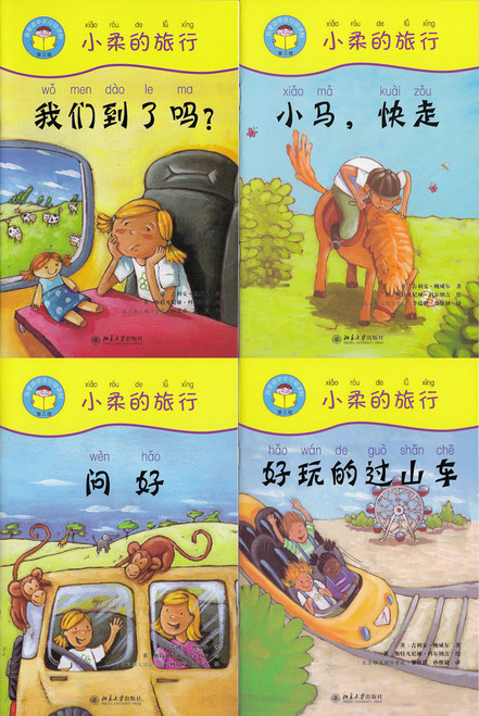 I Love to Read Chinese Graded Readers(Lv3): Rosie's Rides (4 Books+CD-ROM) 我爱读中文分级读物(第三级):小柔的旅行