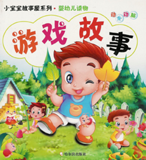 Story House: Game Stories 小宝宝故事屋系列-游戏故事