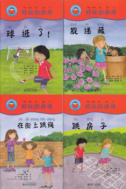 I Love to Read Chinese Graded Readers(Lv2): Fun and Games (4 Books+CD-ROM) 我爱读中文分级读物(第二级):好玩儿的游戏