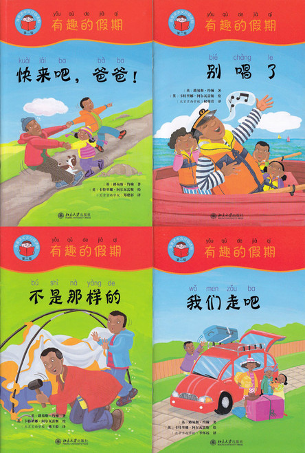 I Love to Read Chinese Graded Readers(Lv2): Let's Go On Holiday (4 Books+CD-ROM) 我爱读中文分级读物(第二级):有趣的假期