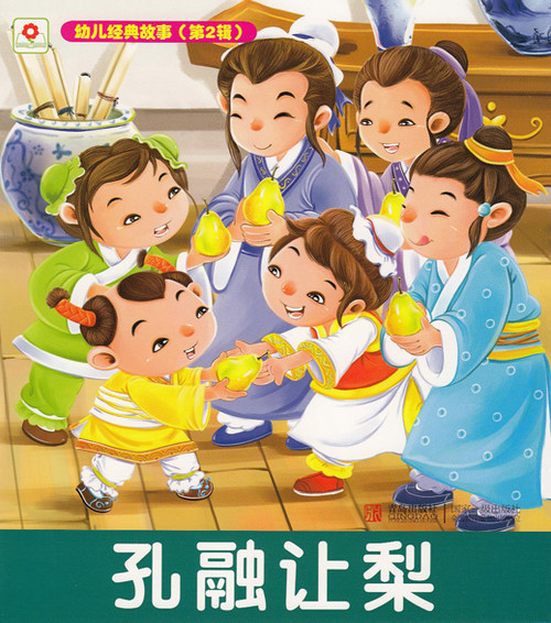 Chinese Classic Children's Stories 2: Kongrong and the Pear 幼儿经典故事(第2辑)-孔融让梨