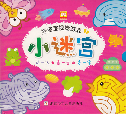 Baby's Visual Games: The Small Maze Set of 4好宝宝视觉游戏:小迷宫(套装共4册)