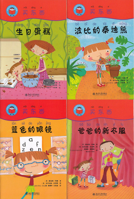I Love to Read Chinese Graded Readers(Lv2): Go Shopping (4 Books+CD-ROM) 我爱读中文分级读物(第二级):买东西