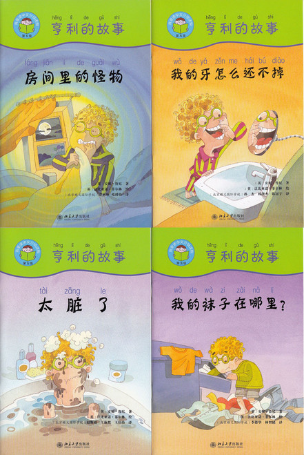 I Love to Read Chinese Graded Readers(Lv5): All About Henry (4 Books+CD-ROM) 我爱读中文分级读物(第五级):亨利的故事