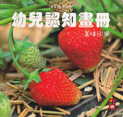 Baby Learning book: Delicious Fruit 寶寶看世界-美味水果