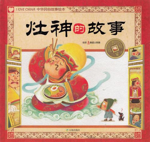 Chinese Folk Tales: The Kitchen God 吉星高照中华民俗故事绘本:灶神的故事
