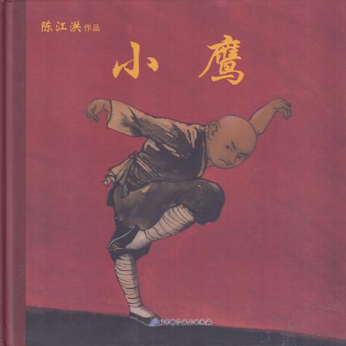 Chen Jian Hong Series: Little Hawk 国画大师陈江洪作品-小鹰