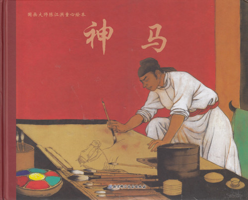 Chen Jian Hong Series: The Magic Horse of Han Gan 国画大师陈江洪作品-神马