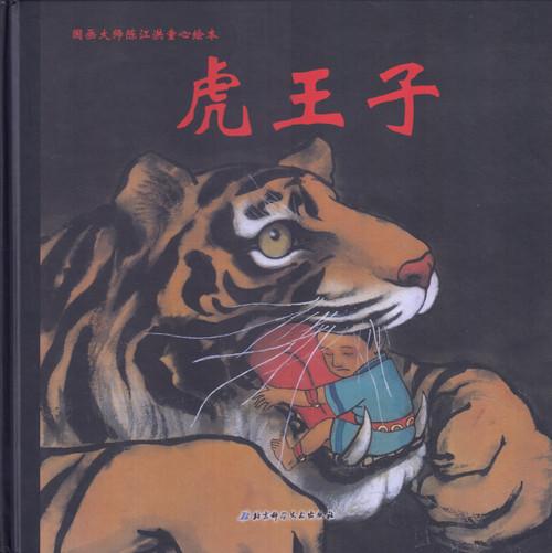 Chen Jian Hong Series: The Prince Tiger  国画大师陈江洪作品-虎王子
