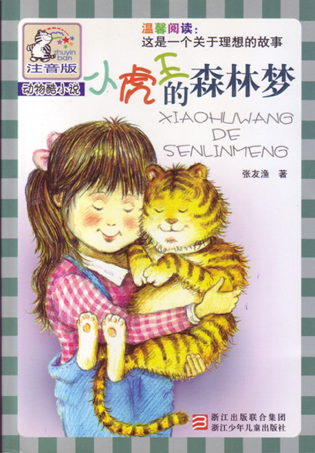 Animal Novel: Tigers Kings Forest Dreams 注音版动物酷小说-小虎王的森林梦