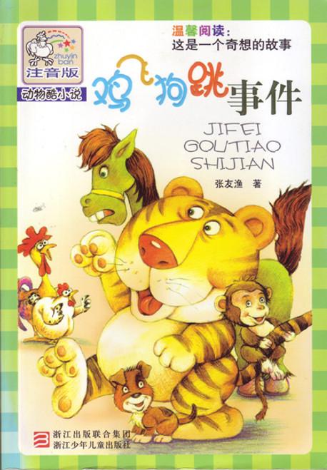 Animal Novel: The Chaotic Day 注音版动物酷小说-鸡飞狗跳事件