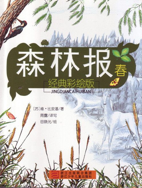 Forest Report: Spring 森林报(春)