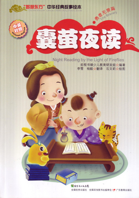 Chinese Classic Fables: Capturing Fireflies for Night Reading 中华经典故事绘本-囊萤夜读(中英对照)