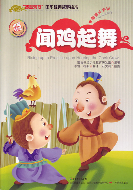 Chinese Classic Fables: Rising With the Rooster to Practice	中华经典故事绘本-闻鸡起舞(中英对照)