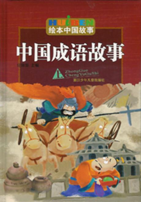 Chinese Proverb Stories Vol 1 中国成语故事(上)