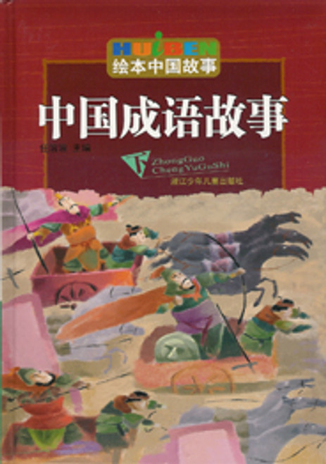 Chinese Proverb Stories Vol 2 中国成语故事(下)