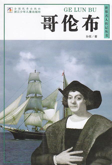 Famous Figures in History: Christopher Columbus世界名人传记丛书-哥伦布