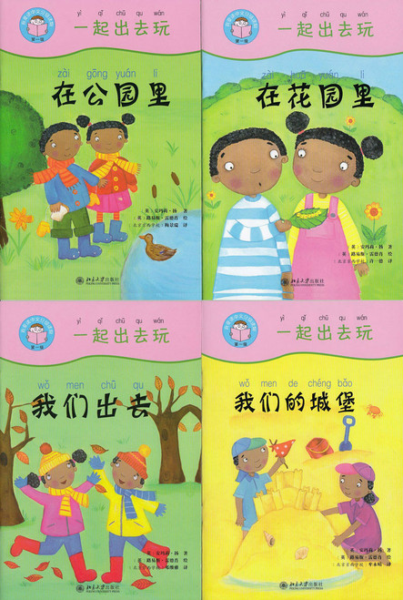 I Love to Read Chinese Graded Readers(Lv1): Out Door Fun (4 Books+CD-ROM) 我爱读中文分级读物(第一级):一起出去玩