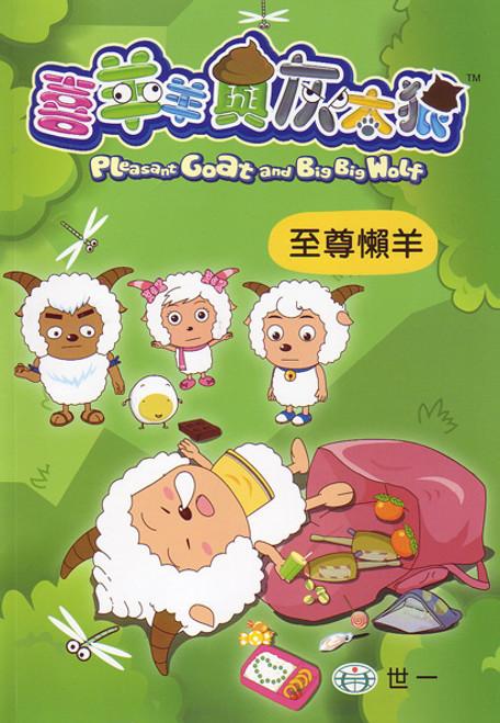 Pleasant Goat and Big Big Wolf Comic Series: (41) The Extreme Lazy Goat 喜羊羊與灰太狼-至尊懶羊