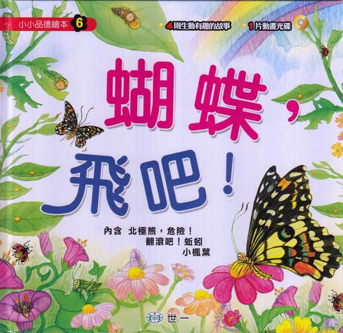 Fly, Butterfly 蝴蝶,飛吧!