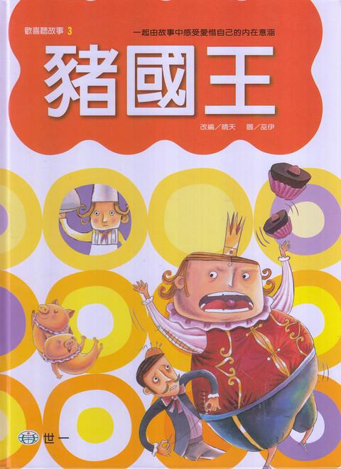I Like Stories: Pig King歡喜聽故事-豬國王