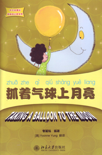 Lily's Wonderland - Taking A Balloon to the Moon 丽丽的幻想世界:抓着气球上月亮