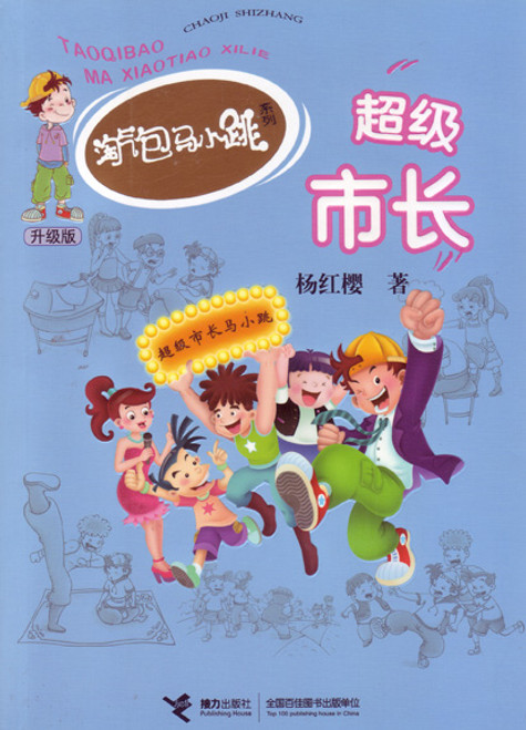 Naughty Ma Xiaotiao Series: Super Mayor淘气包马小跳-超级市长
