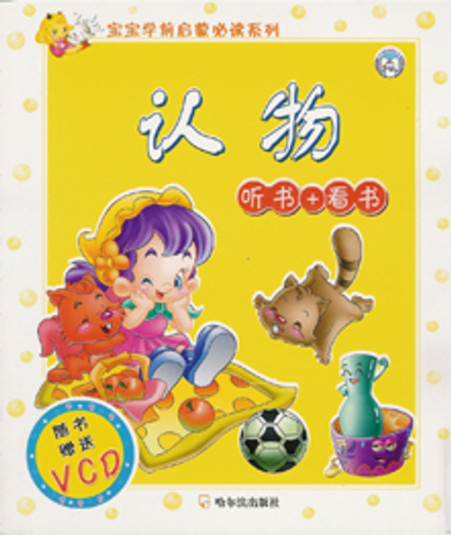 Learning Words: Name the Object宝宝学前启蒙必读系列-认物