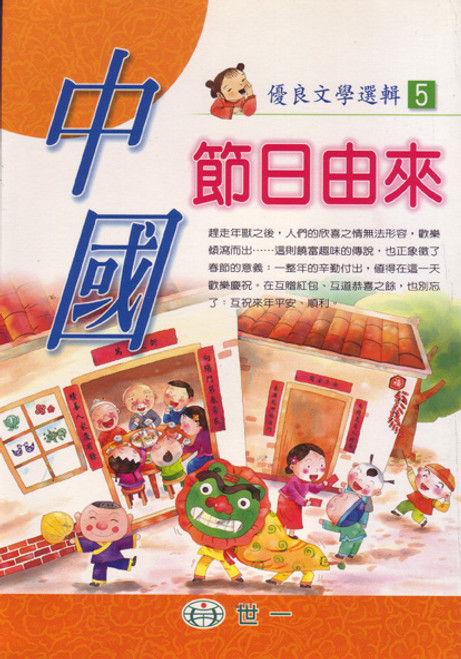 Chinese Culture: Chinese Holidays Stories中國節日由來
