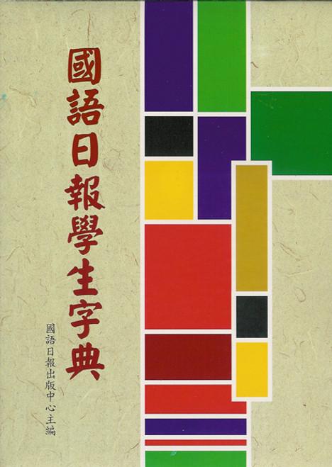 Student Chinese Dictionary 國語日報學生字典