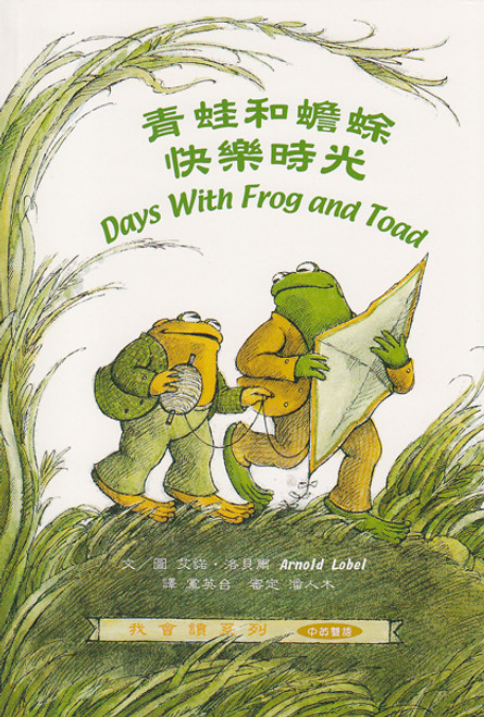 Frog and Toad: Days With Frog and Toad (Traditional)	我會讀系列-青蛙和蟾蜍快樂時光