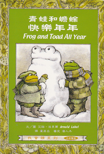 Frog and Toad: Frog and Toad All Year (Traditional) 我會讀系列-青蛙和蟾蜍快樂年年