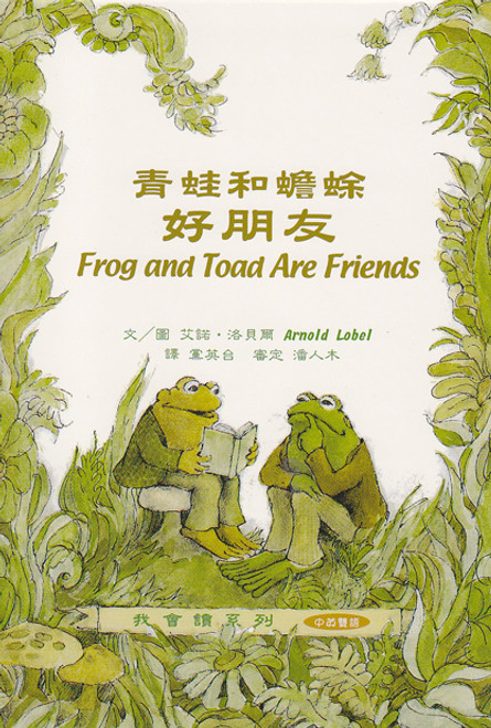 Frog and Toad: Frog and Toad Are Friends (Traditional) 我會讀系列-青蛙和蟾蜍好朋友