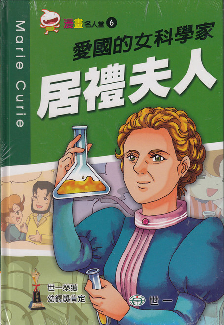 Great People Comics: Madame Curie 漫畫名人堂-居禮夫人
