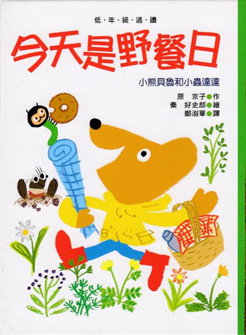 Bear and Bug Stories: Today is a Picnic Day 小熊貝魯和小蟲達達-今天是野餐日