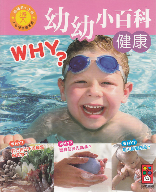 Preschool Encyclopedia: Health 幼幼小百科: 健康