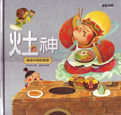 Chinese Culture: The Kitchen God神明繪本:灶神-善惡分明的學習