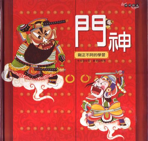 Chinese Culture: The Keeper 神明繪本: 門神-剛正不阿的學習