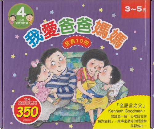 Whole Language Reading (4) 我愛爸爸媽媽《全套10冊》