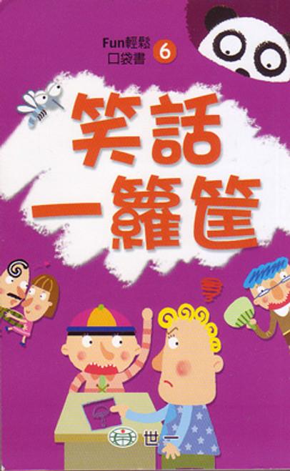 Easy Pocket Book: A Full Basket of Jokes 笑話一籮筐