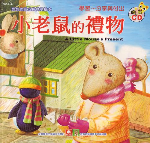 Baby Grow Bilingual Picture Books Series: The Little Mouse's Present 寶寶心靈成長雙語繪本-小老鼠的禮物